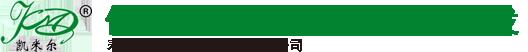 寿光市凯米尔生物工程有限公司logo
